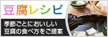 豆腐レシピ 季節ごとにおいしい豆腐の食べ方をご提案