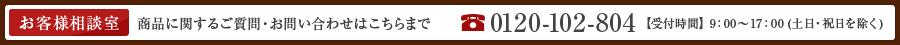 お客様相談室 商品に関するご質問・お問い合わせはこちらまで 0120-102-804 【受付時間】9:00~17:00(土日・祝日を除く)